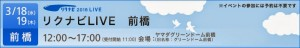 15031819リクナビLIVE前橋_素材